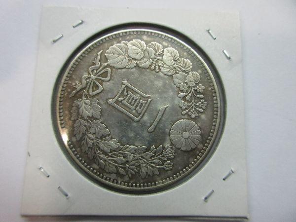 【森行コイン】円銀明治26年 <上品>31193_画像2