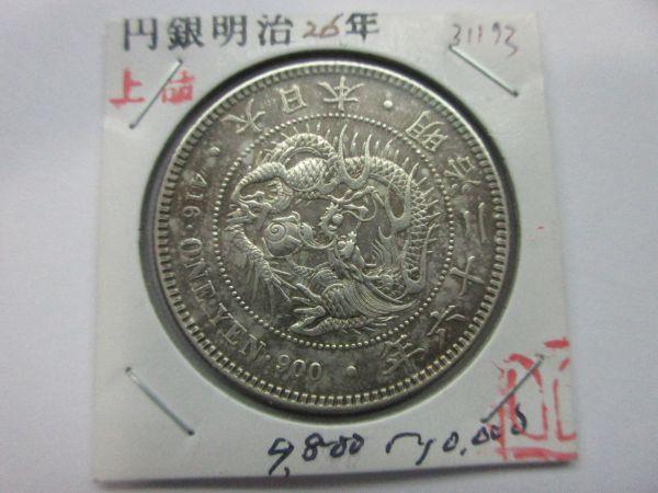 【森行コイン】円銀明治26年 <上品>31193_画像1