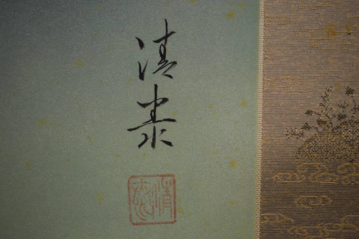 【不詳】/作者不詳/松鯉図/桐共太巻箱付/布袋屋掛軸HG-115_画像7