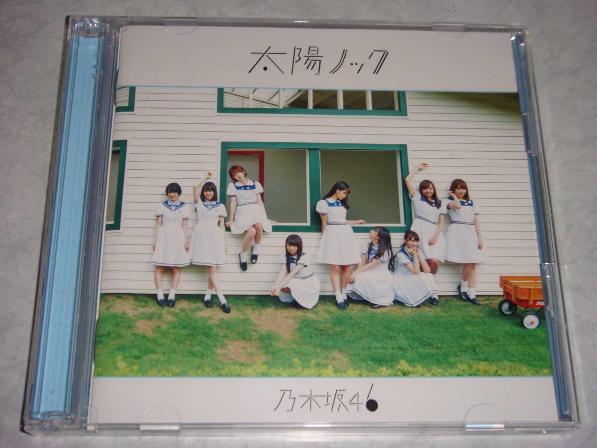 乃木坂46 初回盤 太陽ノック Type-B 封入特典生写真付 CD+DVD_画像1
