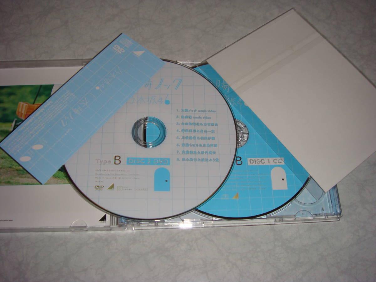 乃木坂46 初回盤 太陽ノック Type-B 封入特典生写真付 CD+DVD_画像3