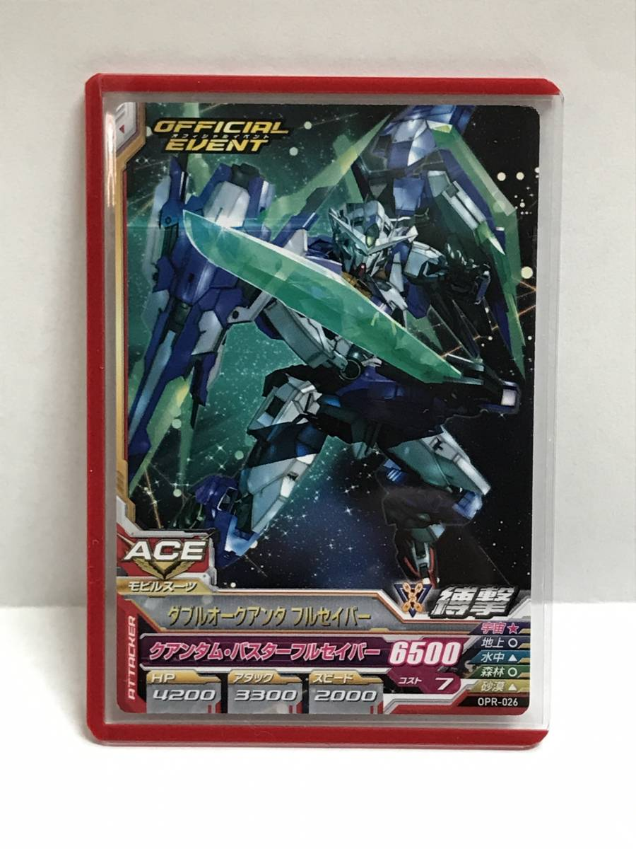 ガンダムトライエイジ 大会 プロモ NEWスペシャルカードパック04 ダブルオークアンタフルセイバー OPR-026
