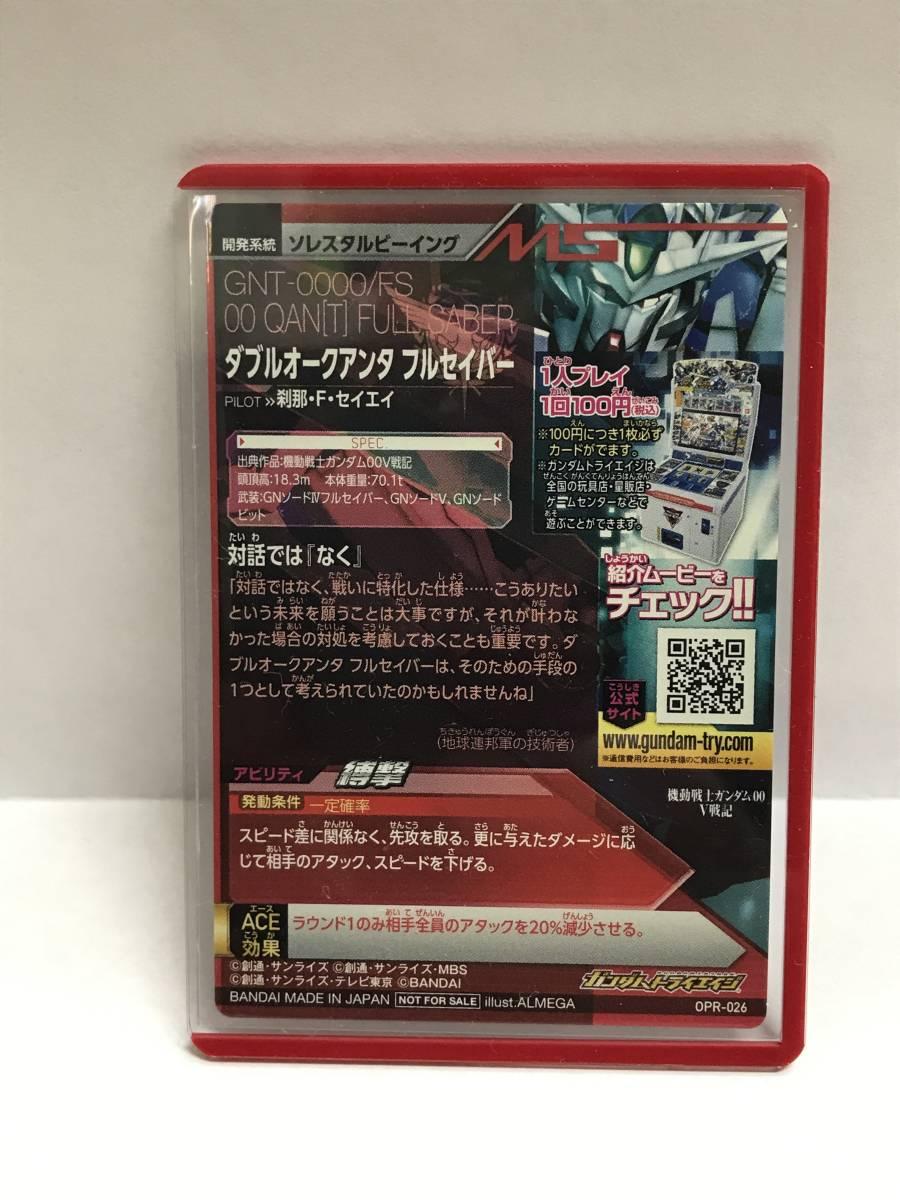 ガンダムトライエイジ 大会 プロモ NEWスペシャルカードパック04 ダブルオークアンタフルセイバー OPR-026_画像2