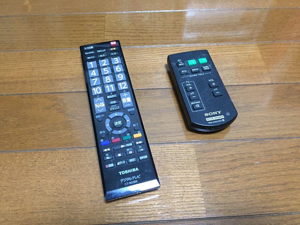★ REGZA + SONY サウンドバー SET ★ 【 Toshiba 32BC3 + Sony SA-32SE1 】32インチ TV リモコン付 倍速 録画シングル チューナー 福袋_画像5