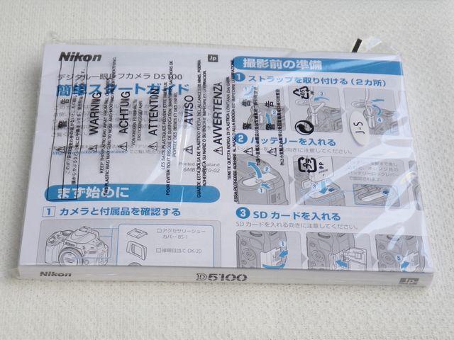 送料込◆新品取説◆ニコン D5100 使用説明書一式◆取扱説明書◆マニュアル
