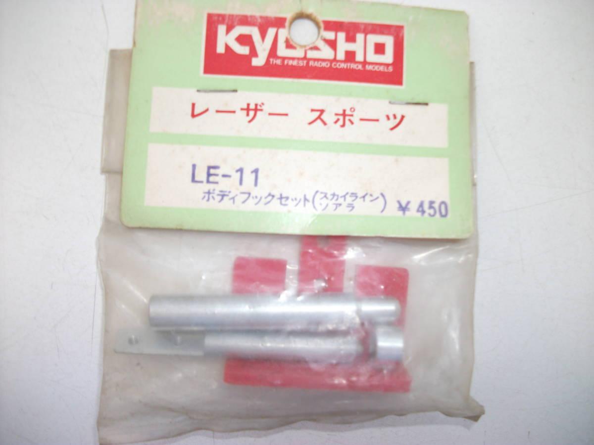京商 kyosho レーザースポーツ パーツNO.LE-11 ボディフックセット スカイライン・ソアラ用 新品未開封
