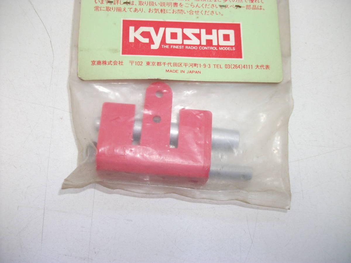 京商 kyosho レーザースポーツ パーツNO.LE-11 ボディフックセット スカイライン・ソアラ用 新品未開封_画像2