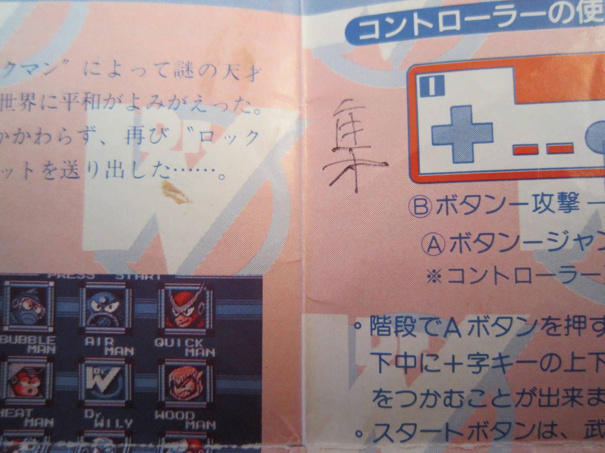 FC  ファミコン ロックマン2 説明書 _画像6