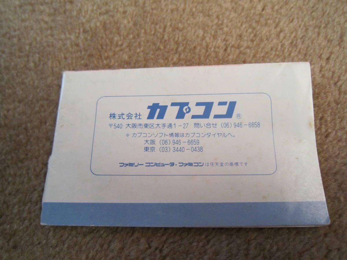 FC  ファミコン ロックマン2 説明書 _画像2