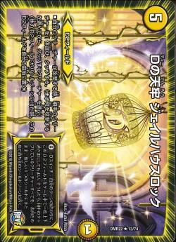 DMR22【R】 Dの天牢 ジェイルハウスロック 在庫2 同梱可_画像1