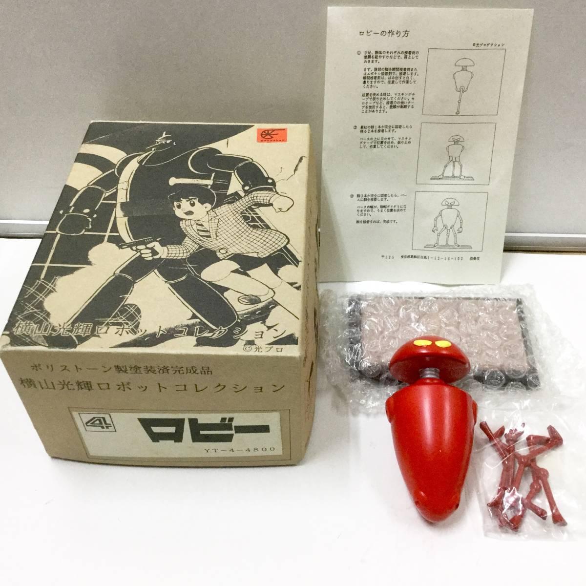 ロビー 浪蔓堂 ポリストーン 鉄人28号 通販500個限定品 絶版品 光プロ フィギュア 人形
