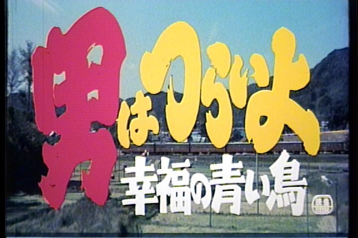 16ミリ映画フィルム「男はつらいよ 幸福の青い鳥」山田洋次/車寅次郎/渥美清1986年
