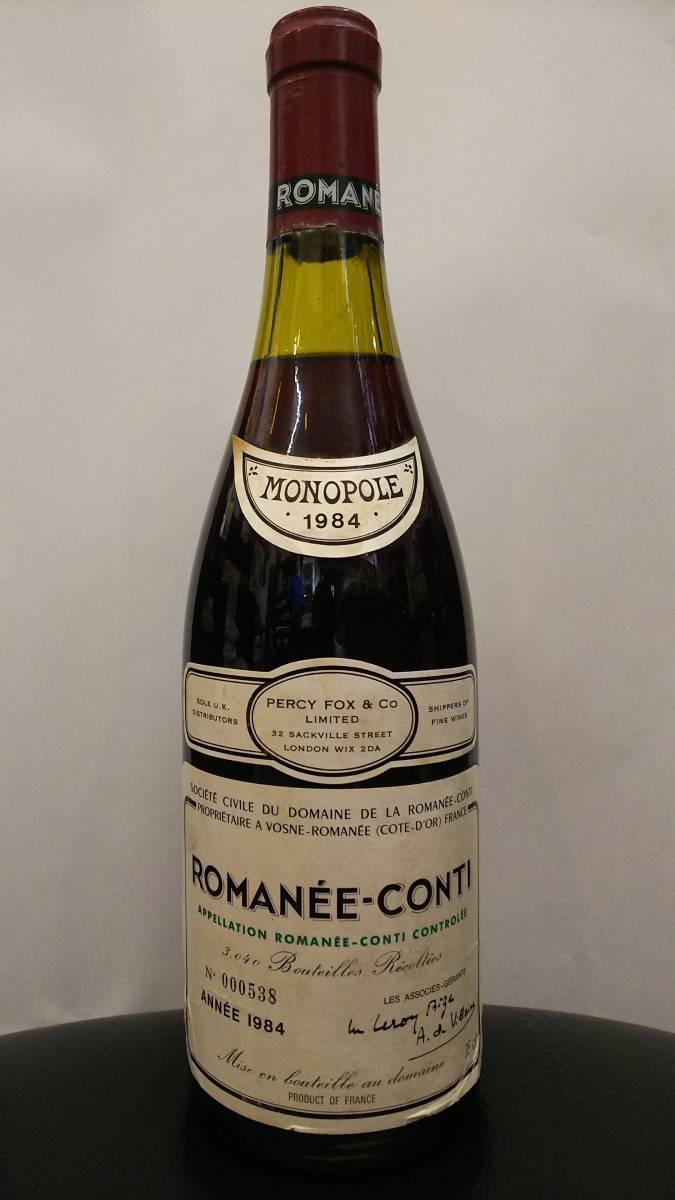 ★【未開栓】ROMANEE-CONTI(ロマネコンティ)1984・古酒 1円スタート★