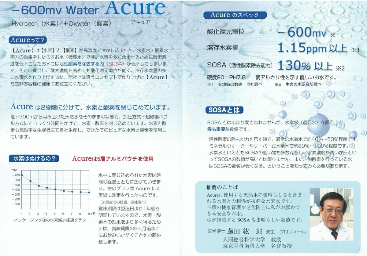 特価 本格 水素水 530ml 24本 美味しい水素水 1日1本!_画像2