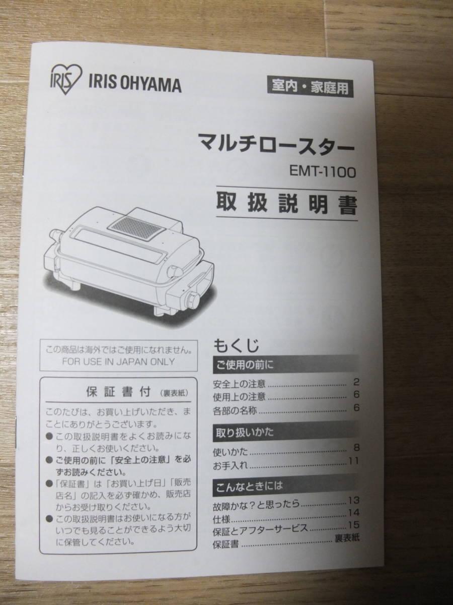 アイリスオーヤマ マルチロースター シルバー EMT-1100-S_画像4