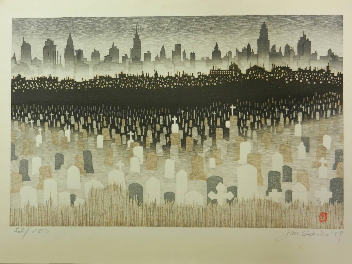 関野準一郎 「墓とニューヨーク」 1959年 木版画 リュブリャナ国際版画展受賞作品