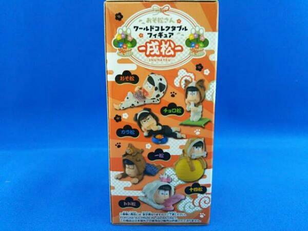 おそ松さん ワールドコレクタブルフィギュア -戌松- 全6種セット_画像4
