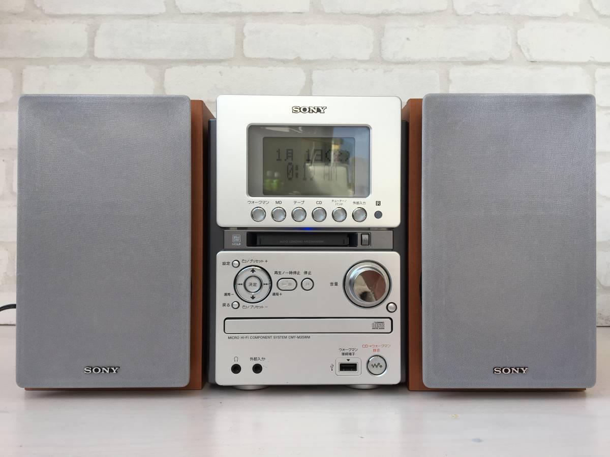ソニー SONY オールインワンコンポ HCD-M35WM 動作良好 リモコン付き テープ CD MD_画像1