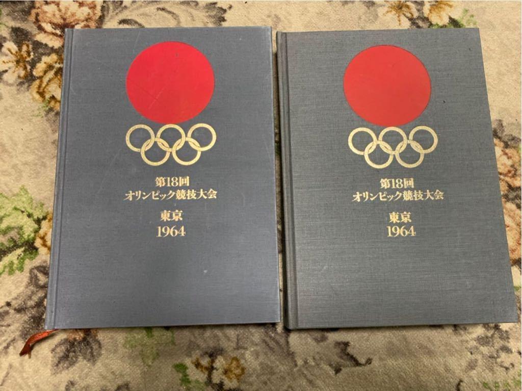 非売品 貴重 1964年第18回オリンピック競技大会公式報告書 競技マップ 東京オリンピック_画像4