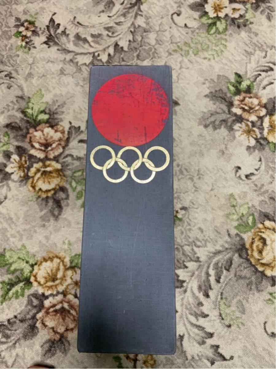 非売品 貴重 1964年第18回オリンピック競技大会公式報告書 競技マップ 東京オリンピック_画像2