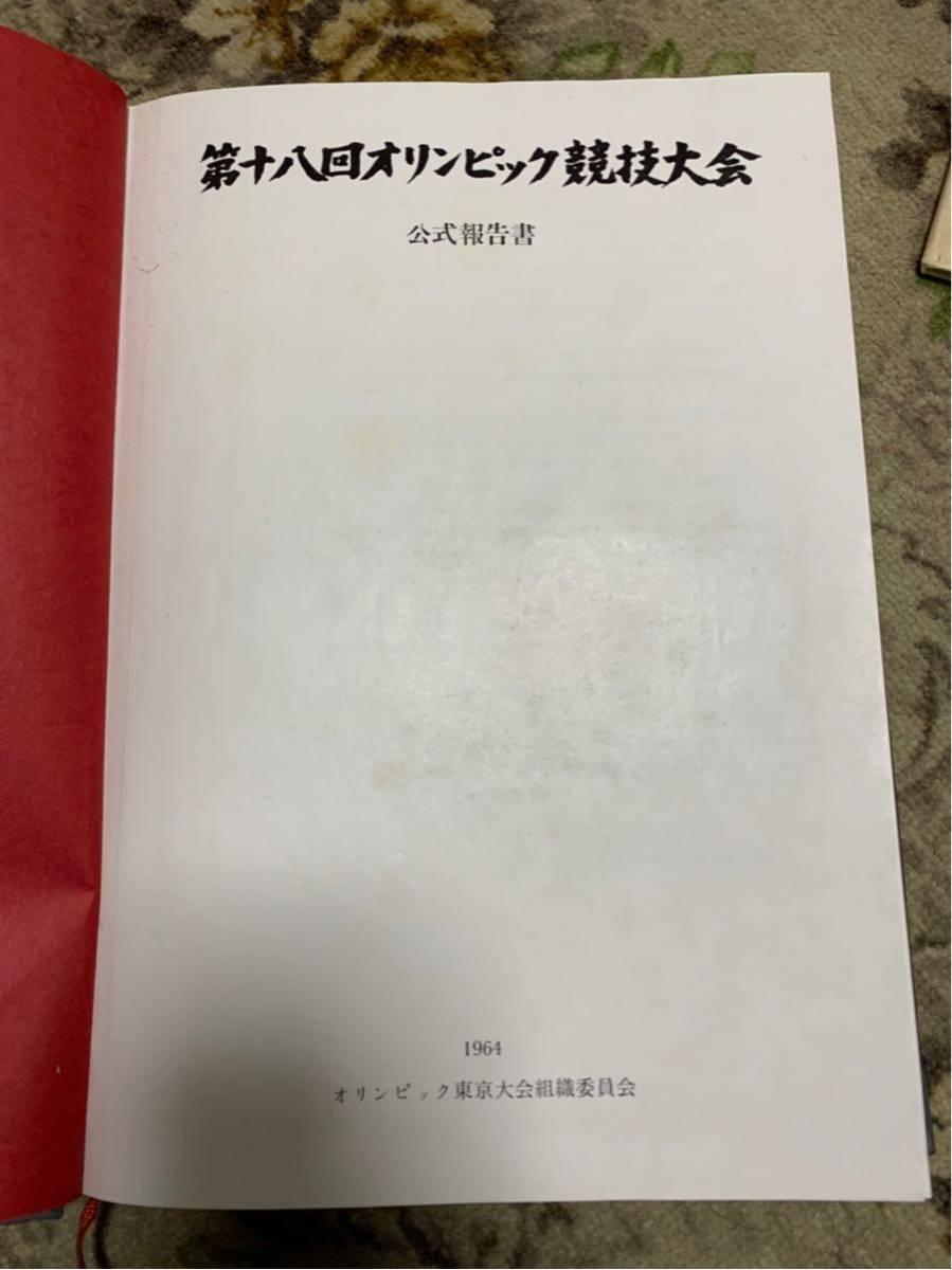 非売品 貴重 1964年第18回オリンピック競技大会公式報告書 競技マップ 東京オリンピック_画像9