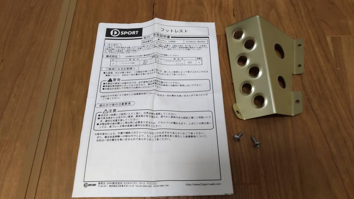 【廃盤】【中古】ダイハツ コペンCOPEN LA880 D-SPORT Dスポーツ ドライバーフットレスト