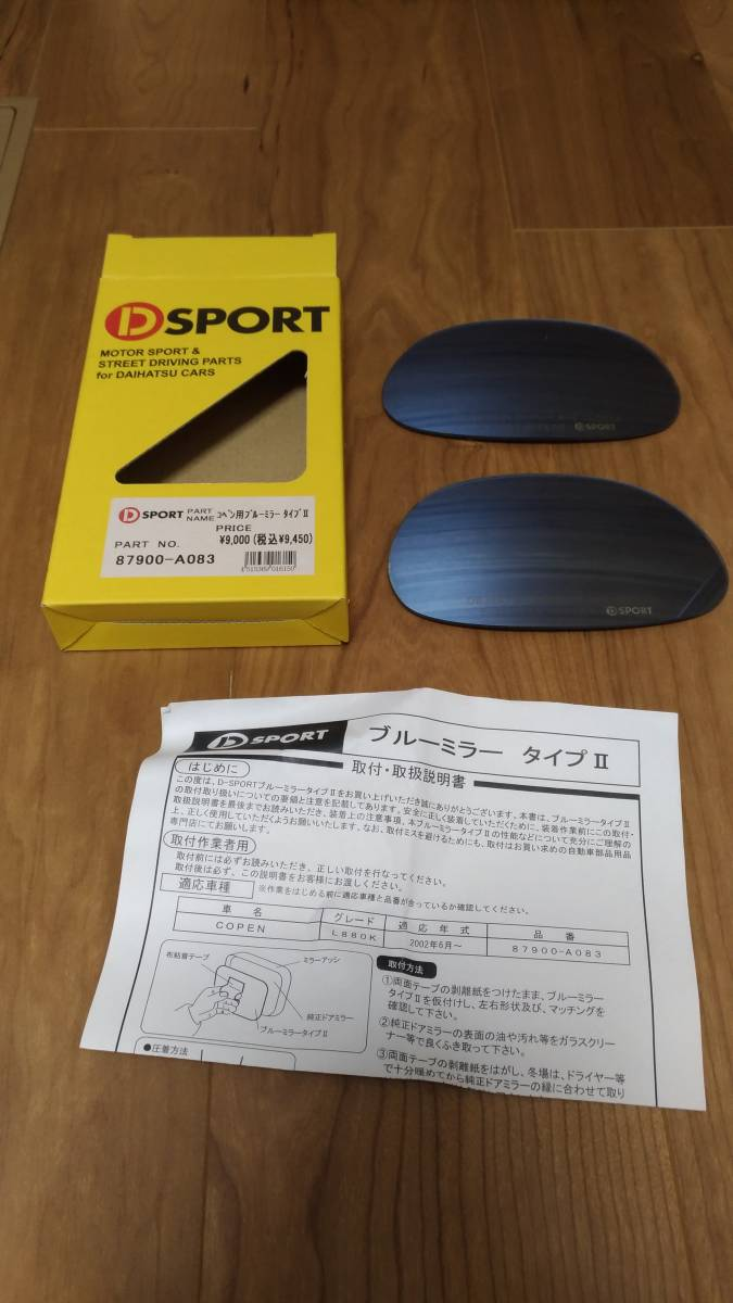 【廃盤】【中古】ダイハツ コペンCOPEN LA880 D-SPORT Dスポーツ ブルーミラーTypeII