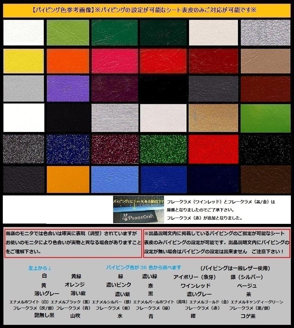 【日本製】◆グラストラッカー/ビッグボーイ カスタム シートカバー シート表皮  ピースクラフト DD_画像8