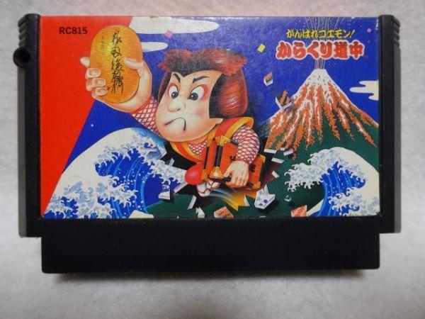 がんばれゴエモン からくり道中 コナミ KONAMI レトロゲーム ファミコンソフト クリーニング、動作確認済