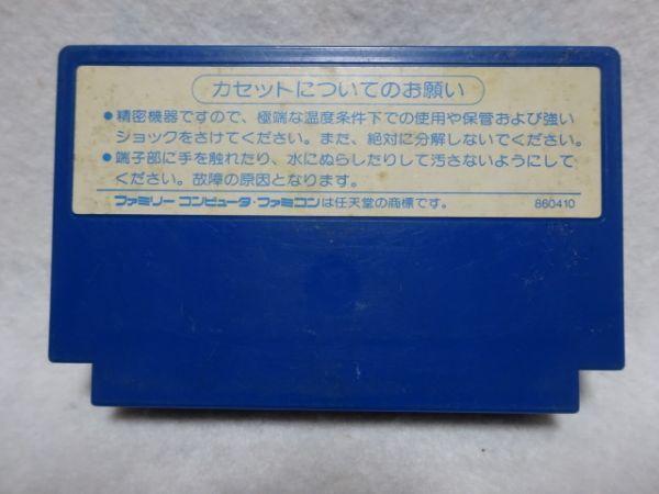 時空の旅人 レトロゲーム ファミコンソフト クリーニング、動作確認済