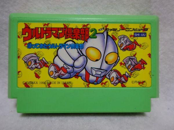 ウルトラマン倶楽部2 レトロゲーム ファミコンソフト クリーニング、動作確認済