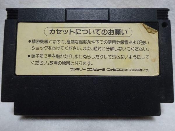ツインビー3 コナミ KONAMI レトロゲーム ファミコンソフト クリーニング、動作確認済