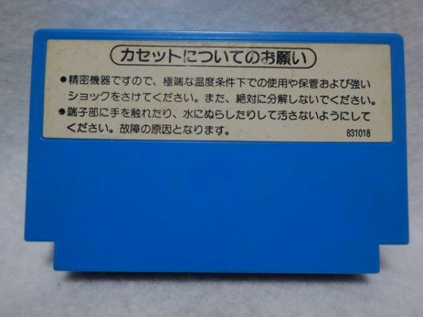 アーバンチャンピオン 任天堂 レトロゲーム ファミコンソフト クリーニング、動作確認済