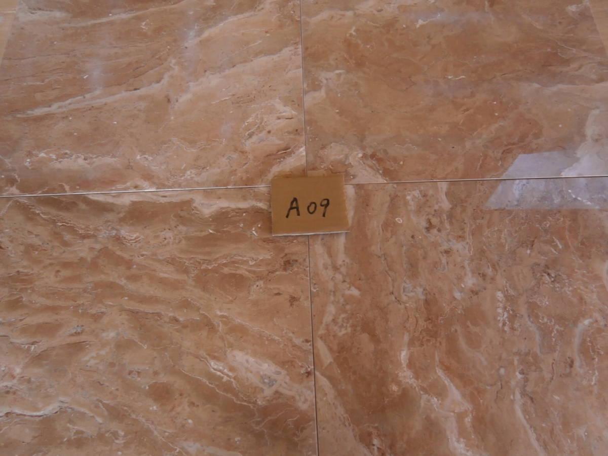 天然石材・大理石タイル(※発送不可!A09)磨き400×400(フィリピン製)4枚セット