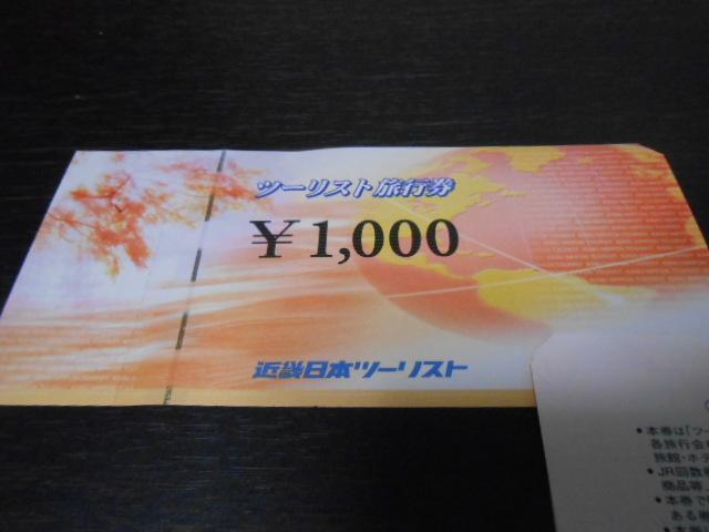 近畿日本ツーリスト◆旅行券◆1000円券◆在庫4枚あり◆送料62円◆ポイント消化に_画像1