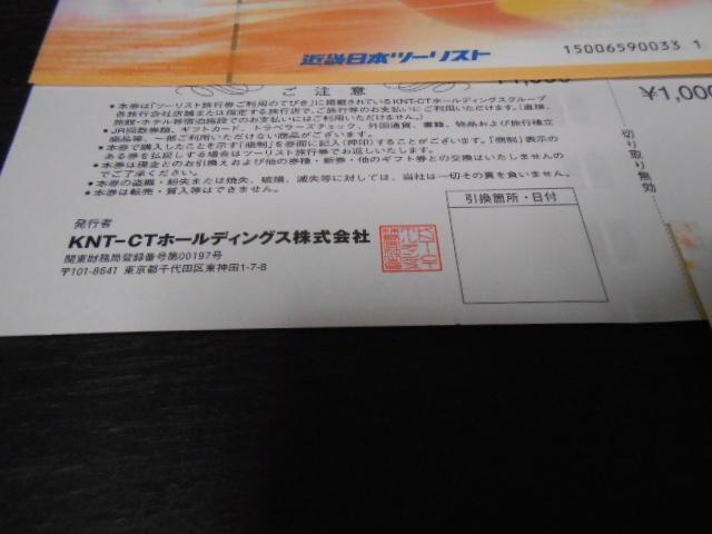 近畿日本ツーリスト◆旅行券◆1000円券◆在庫4枚あり◆送料62円◆ポイント消化に_画像2