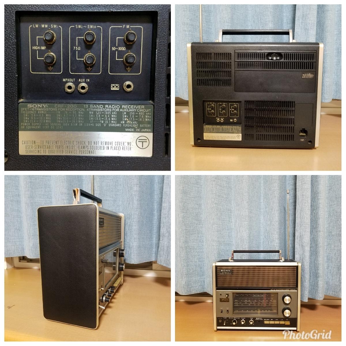 希少 SONY CRF-200 WORLDZONE13 ワールドゾーン 13 BAND RADIO アンティーク ラジオ 中古 簡易動作確認済_画像8