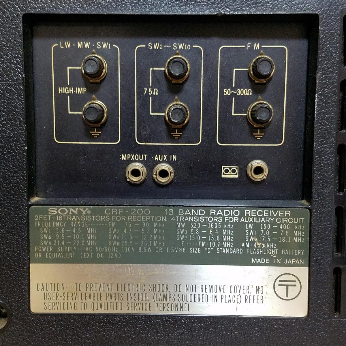 希少 SONY CRF-200 WORLDZONE13 ワールドゾーン 13 BAND RADIO アンティーク ラジオ 中古 簡易動作確認済_画像6