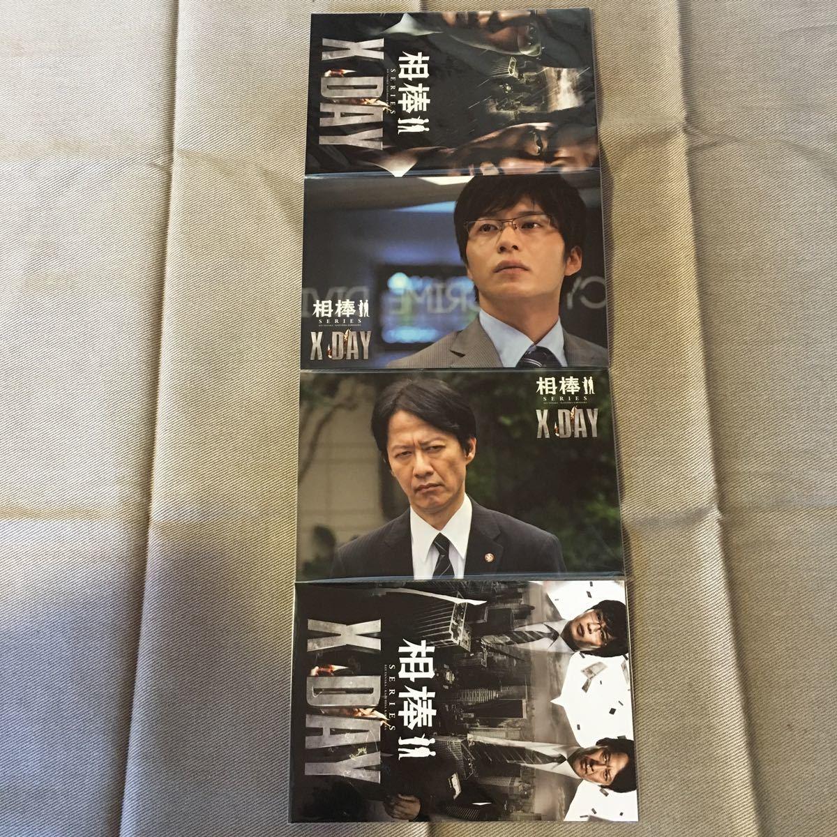 (田中圭)■相棒 X DAY■グッズセット(新品未開封)_画像6
