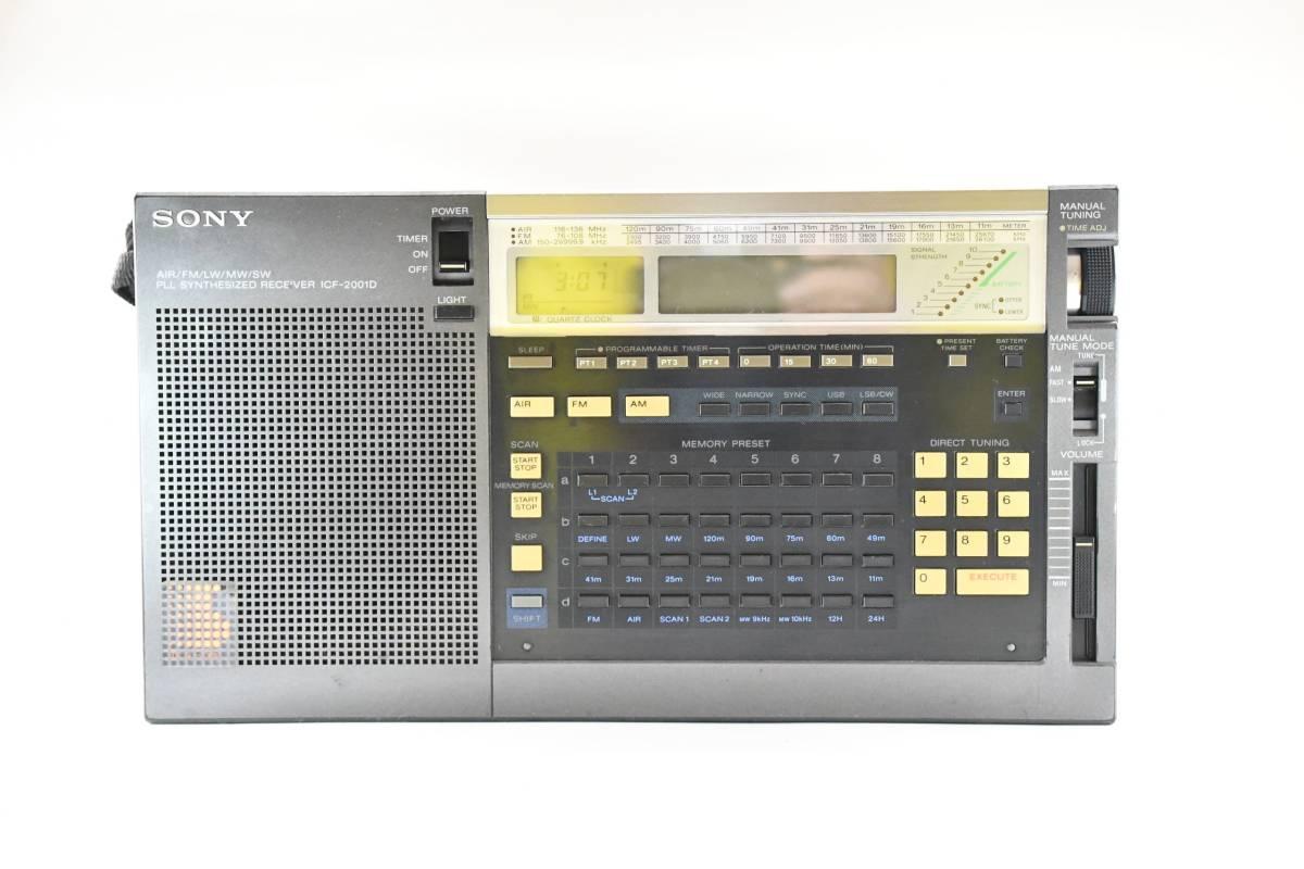 SONY ICF-2001D PLLシンセサイザーラジオ