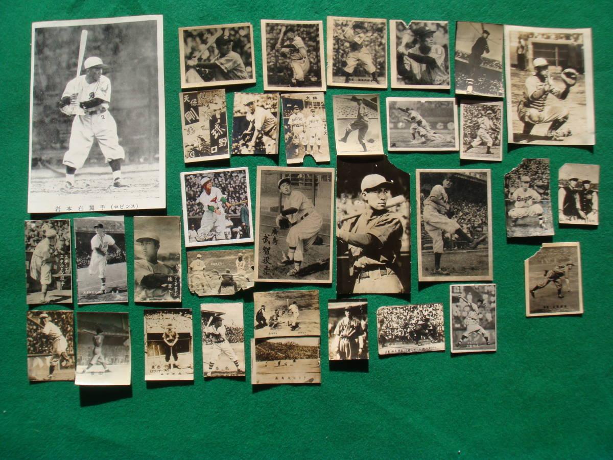 野球写真プロマイド 32枚 スタルヒン常見検索 ロビンズ南海太陽フライヤーズ金星スターズ広島東急ドラゴンズの時代