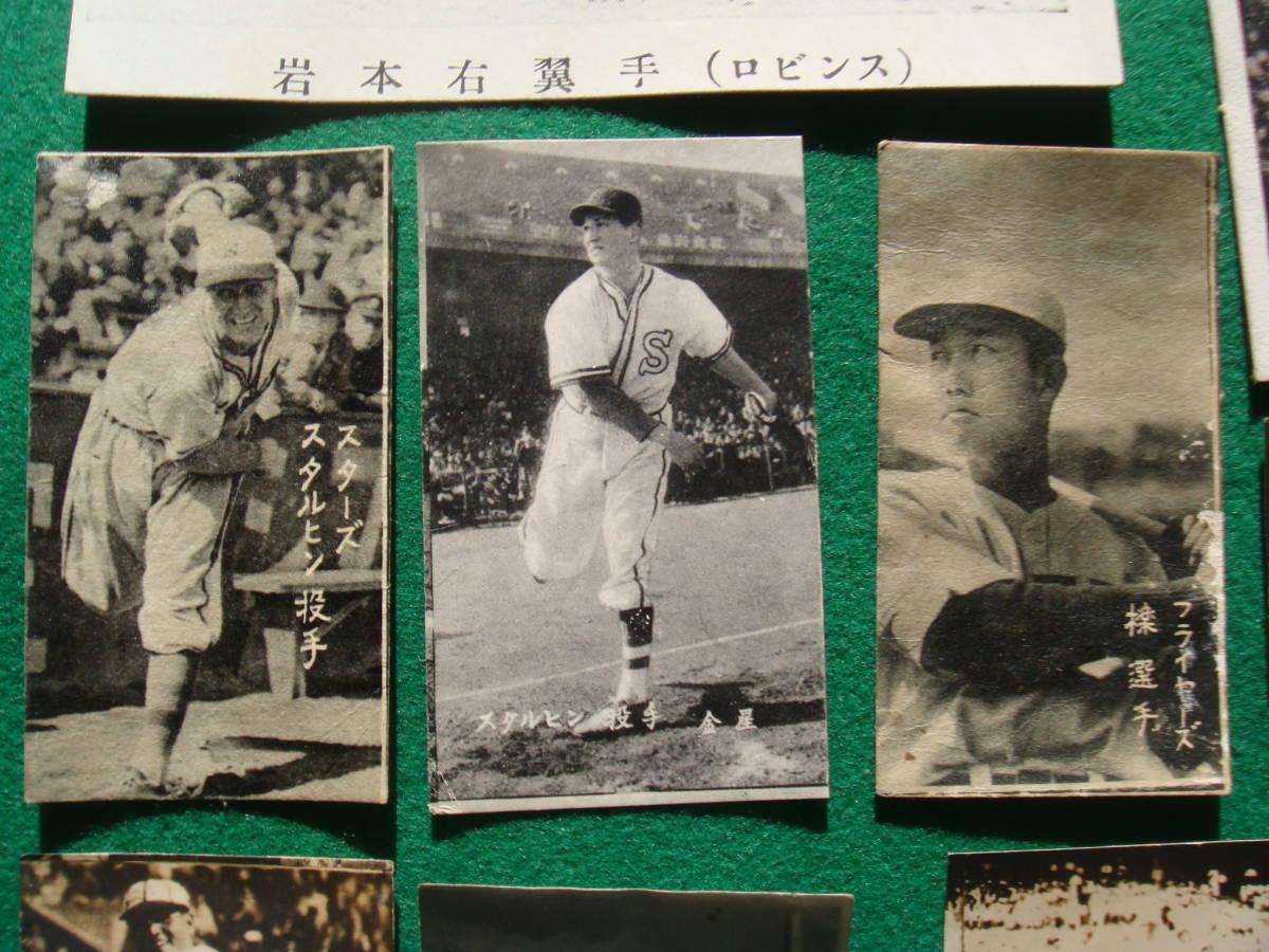 野球写真プロマイド 32枚 スタルヒン常見検索 ロビンズ南海太陽フライヤーズ金星スターズ広島東急ドラゴンズの時代_画像5