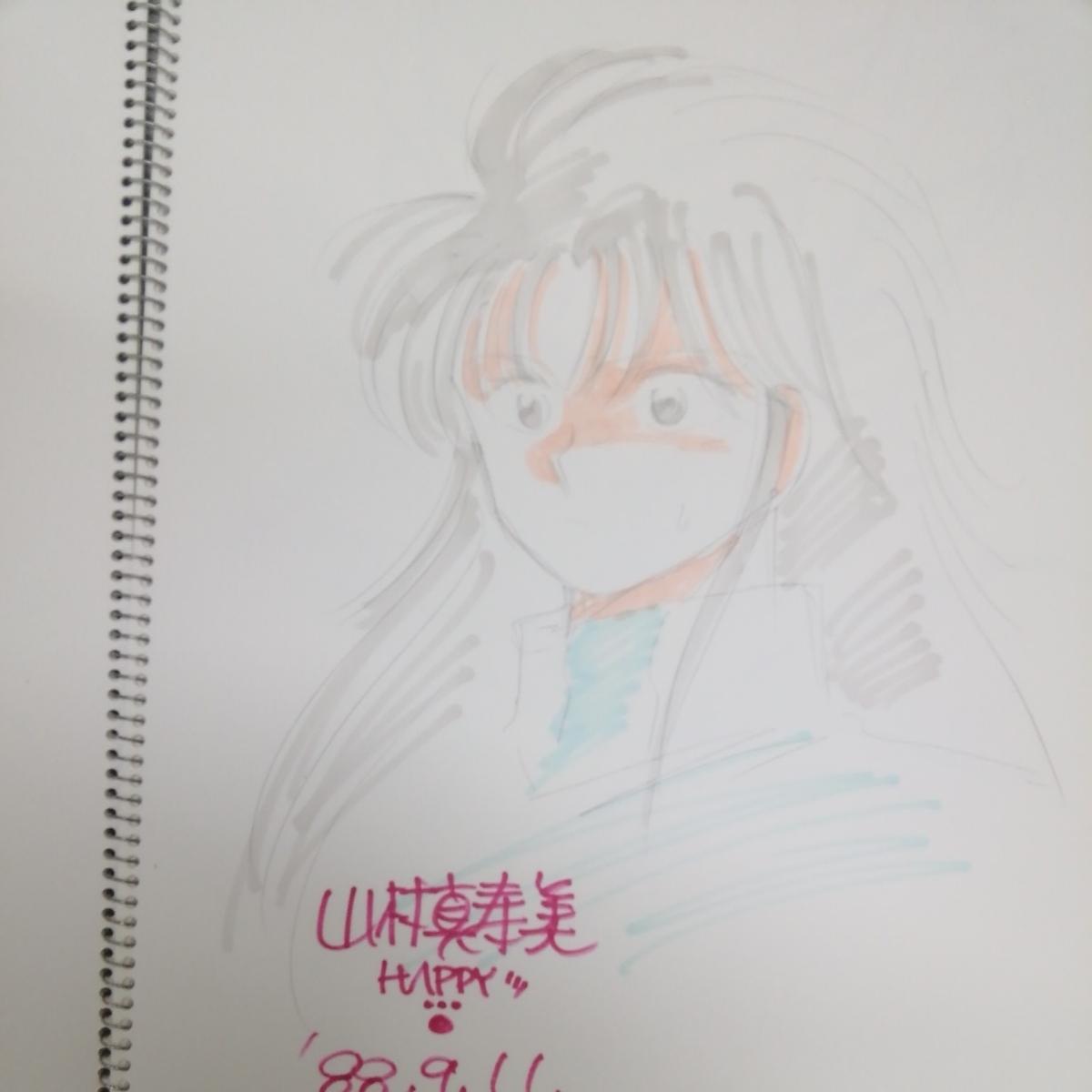 猫賀郁美 山村真寿美 ファンロード 聖闘士星矢 手描イラストサイン_画像3