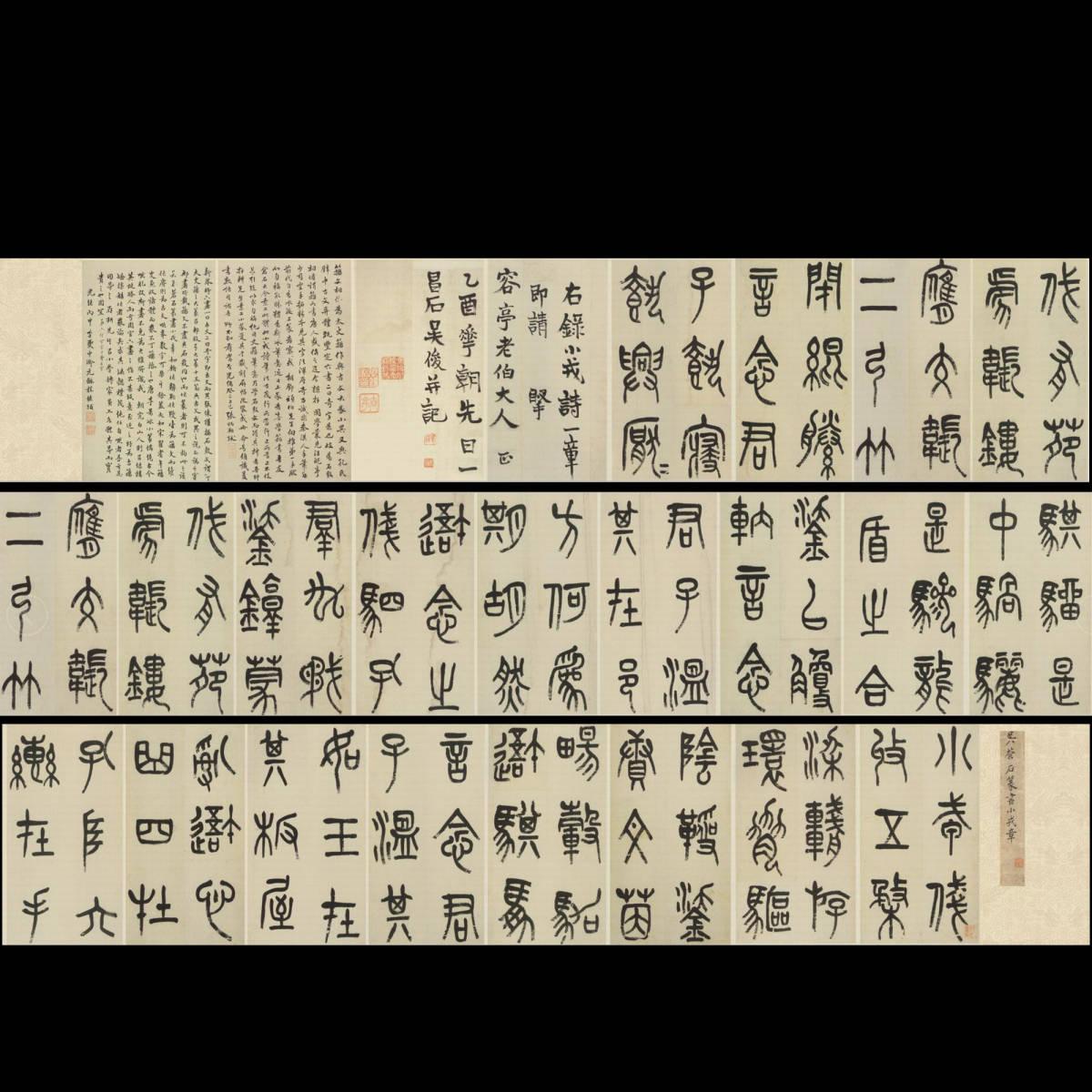 中国古美術 唐物 【呉昌碩、小戎詩集篆書】 掛軸 希少品 ・紙本