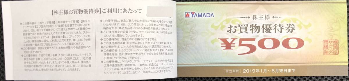 ヤマダ電機 株主優待券10,000円分(500円券×20枚)_画像2