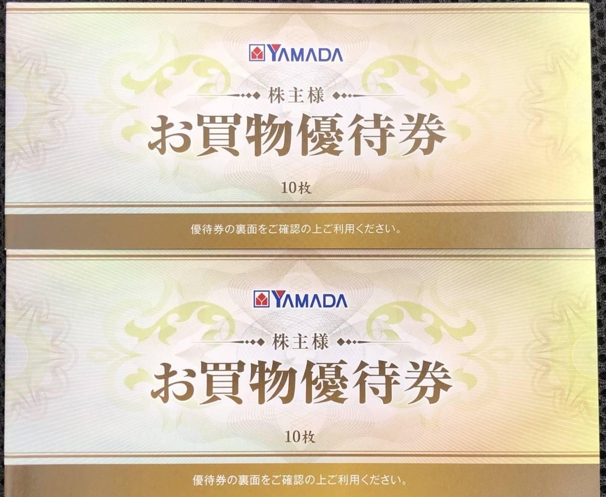 ヤマダ電機 株主優待券10,000円分(500円券×20枚)