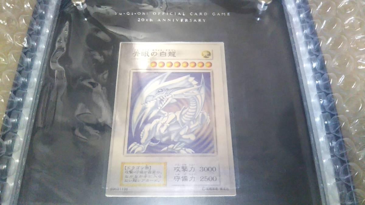遊戯王 【青眼の白龍】 20th ANNIVERSARY SILVER EDITION 【純銀製】