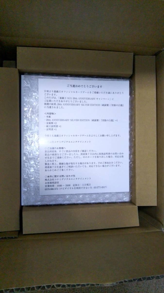 遊戯王 【青眼の白龍】 20th ANNIVERSARY SILVER EDITION 【純銀製】_画像5