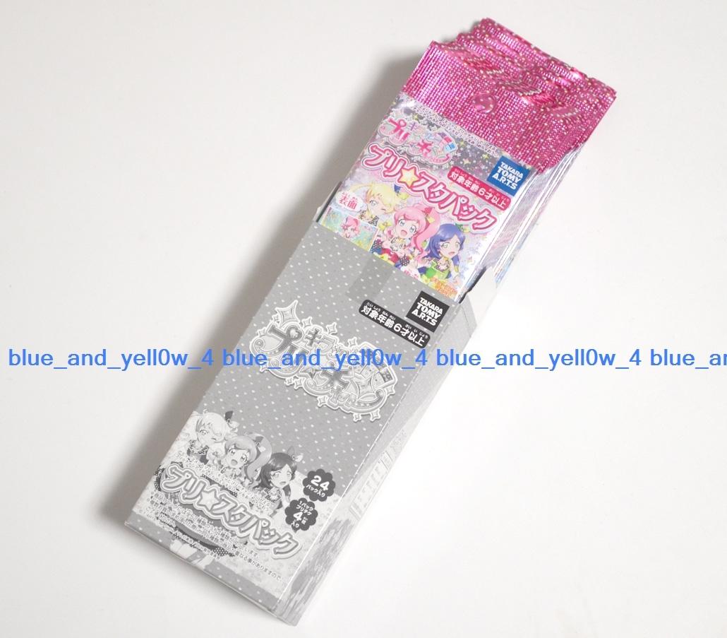 新品 未開封 キラッとプリ☆チャン プリ☆スタパック 24パックセット (1BOX) キラっとプリチャン プリスタパック