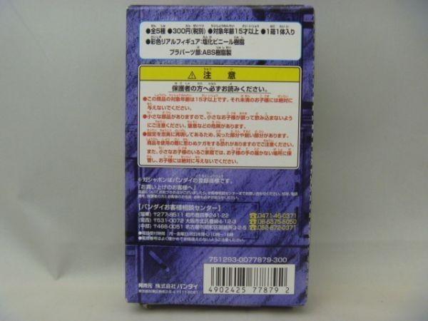 ★送料無料HGシリーズ ガシャポンEX スーパーロボットクロニクル サンライズ列伝2 『アトールⅤ』 フィギュア  バンダイ  SB15_画像4